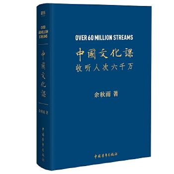 中国文化课(余秋雨2019全新重磅作品!) 余秋雨给你的中国文化必修课!第壹次以通俗的方式全面科普传统文化,搭建一条精神家园的回归之路!如果《文化苦旅》是开端,那么《中国文化课》就是总结。