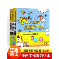 快乐工作套装三册少儿童成长认识早教绘本图书籍0-3-6岁让孩子体验各行各业的温暖情谊