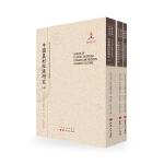 5折包邮 中国农村经济研究 套装上中下册 近代海外汉学名著丛刊 历史文化与社会经济 国家出版基金资助项目