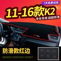 起亚K4仪表台避光垫K2/K3S/K7/K5傲跑KX3KX5中控防晒改装专用配件