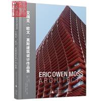 艾瑞克?欧文?莫斯建筑设计作品集 概念设计图 技术图纸 模型图纸 建筑事务所 **项目设计方案书籍 978755980