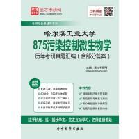 哈尔滨工业大学875污染控制微生物学历年考研真题汇编(含部分答案)-网页版(ID:143537).
