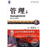 管理(上册)(华章管理大师经典之德鲁克系列)(集德鲁克思想之大成!沉淀两位大师60多年管理实践之精髓