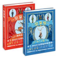 正版新书 全2册皇家兔 特工之路+逃离高塔 儿童故事 图画故事 亲子共读 西蒙・蒙蒂菲奥里 圣塔・蒙蒂菲奥里 儿童文学