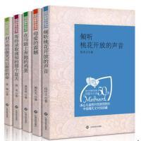 青少年素质读本中国小小说别不相信微笑可以救你的命/等待录取通知的那个夏天/在马路上奔跑的鸡蛋/母爱的震撼/倾听桃花开放
