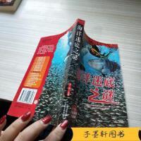【旧书二手书9成新】海洋谜底之谜 黎明 主编 夕阳 吉林大学出版社