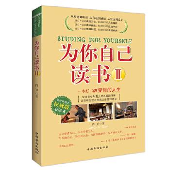为你自己读书2(pdf+txt+epub+azw3+mobi电子书在线阅读下载)