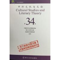 中外文化与文论(34)