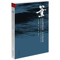 5折特惠 叶 百年动荡中的一个中国家庭 九成新 《中华读书报》2014年度十大好书 当今美国近代史研究领域中有成就的学者之一周锡瑞力作