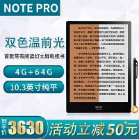Boox note pro 10.3英寸大屏文石电子阅读器电子书纯平手写冷暖双色温前光电磁电容双触控电纸书墨水屏