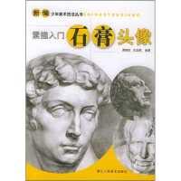 素描入门石膏头像/新编少年美术技法丛书