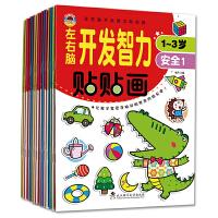 小孩思维训练图书左右脑开发智力贴贴画全套开发贴纸书0-1-2-3-4-5-6岁宝宝贴画神奇趣味动脑儿童贴纸书新华书店畅