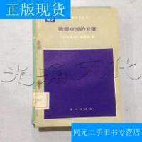 【二手旧书9成新】物理应考的关键---[ID:413408][%#230G1%#]---[中图分类法][!G633