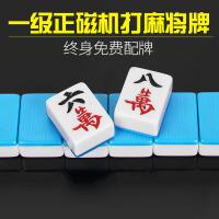 自动麻将机麻将牌 机用四口机专用正磁麻将42/44/46/48中大号麻将