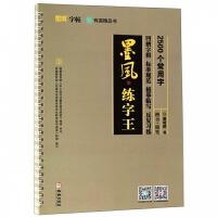 2500个常用汉字/墨风练字王