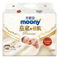 Natural moony 腰贴型纸尿裤NB90 单包【男女通用】