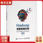Hadoop海量数据处理 技术详解与项目实战(第2版) 范东来 人民邮电出版社9787115427465【新华书店 品