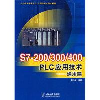 S7-200/300/400PLC应用技术:通用篇 龚仲华著 人民邮电出版社 9787115159663
