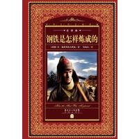 世界文学名著典藏・全译本:钢铁是怎样炼成的
