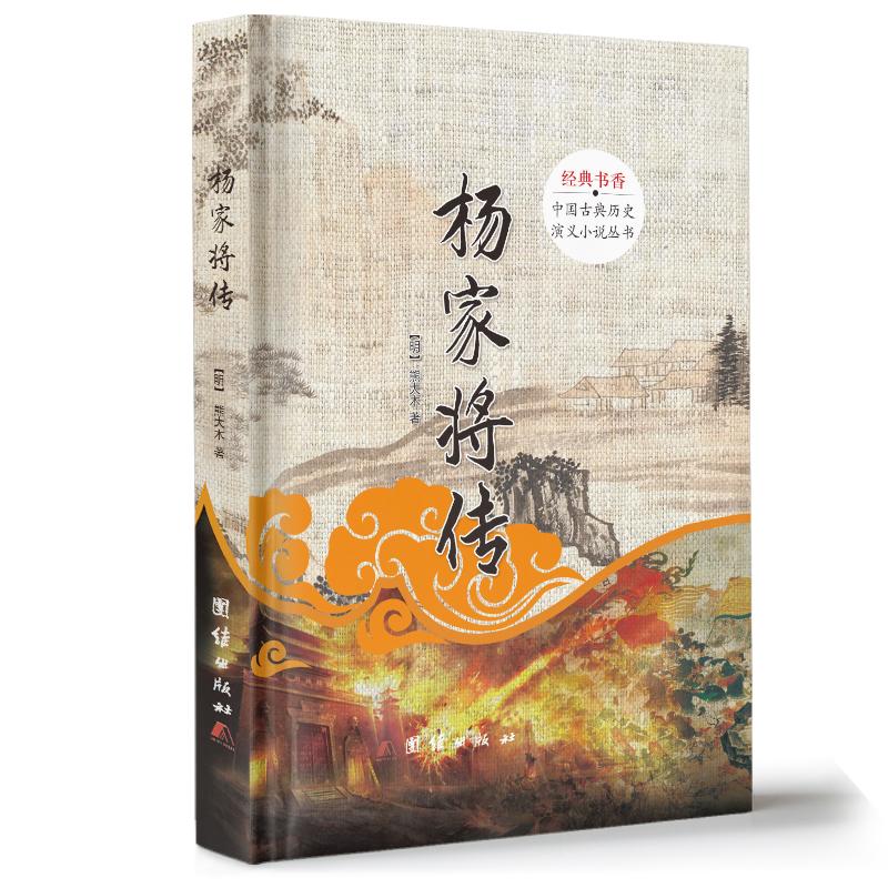经典书香.中国古典历史演义小说丛书:杨家将传