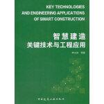 智慧建造关键技术与工程应用