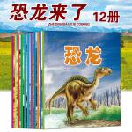 12册恐龙来了 儿童动物科普恐龙书籍百科全书绘本3-6-12岁 恐龙世界王国大百科 少儿版十万个为什么全套小学儿童版