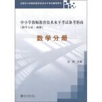 中小学教师教育技术水平考试备考指南(教学人员 初级):数学分册