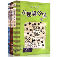 小屁孩日记中文版6-7-8共3本 全套全集 畅销书籍童书儿童文学少儿小说小屁孩漫画图书 爆笑校园故事书童书儿童校园