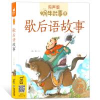 蜗牛故事绘歇后语故事有声版本儿童故事