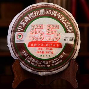 【3片一起拍】2006年中茶55周年纪念饼-普洱茶古树熟茶357克/片