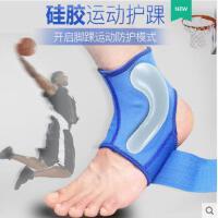 脚腕绷带护脚腕固定护脚踝护踝男运动扭伤篮球套裸防护女士踝关节