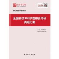 全国名校308护理综合考研真题汇编-网页版(ID:190451)