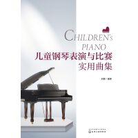 儿童钢琴表演与比赛实用曲集