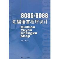 8086\8088汇编语言程序设计