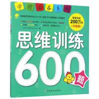 学前必备升级版:思维训练600题