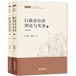 行政诉讼法理论与实务(第三版 上下)