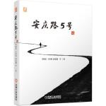 安庆路5号 以一汽大众的发展为蓝本,倾情书写的有血有肉的一部汽车编年史