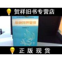 【二手正版9成新现货】金鱼饲养管理 /苏州市园林局 编 中国环境科学出版社
