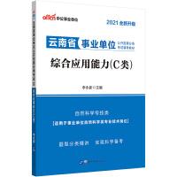 中公教育2020云南省事业单位公开招聘分类考试辅导教材:综合应用能力(C类)(全新升级)