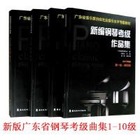 广东省音协考级教材新编钢琴考级作品集第一级-―第十级2017年版