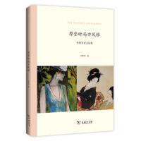 摩登时尚亦风雅:外国美术文论集 邓惠伯 商务印书馆