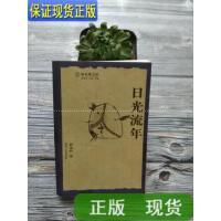 【二手旧书九成新】日光流年 /阎连科 春风文艺出版社