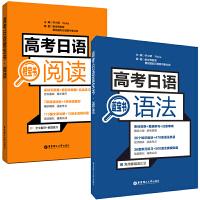 高考日语蓝宝书.语法+高考日语橙宝书.阅读 全2册 中小学教辅书籍 日本语语法书 全真模拟题听力中学外语考试听力讲解与