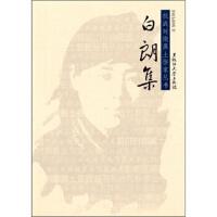 白朗集 白朗 黑龙江大学出版社 9787811293746
