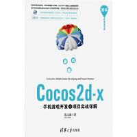 Cocos2d-x手机游戏开发与项目实战详解(仅适用PC阅读)