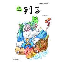 漫画国学系列 漫画列子