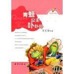 中国原创童书――青蛙公主卟卟卟