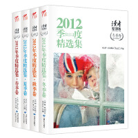 《读者 原创版》2012年季度精选集(全四册)