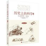 历史上的科学4:社会科学:结论