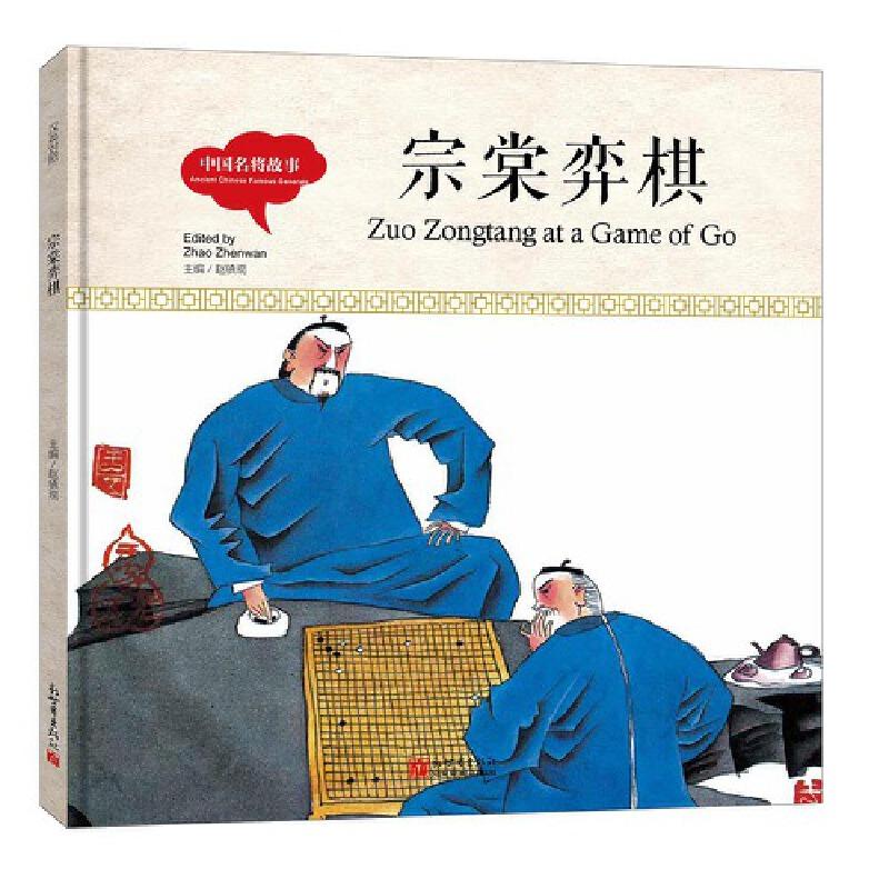 幼学启蒙丛书- 中国名将故事·宗棠弈棋(中英对照精装版) (汉英双语对照精美绘本,全国优秀少儿读物一等奖、国家图书奖。一本书让孩子学贯中西。)